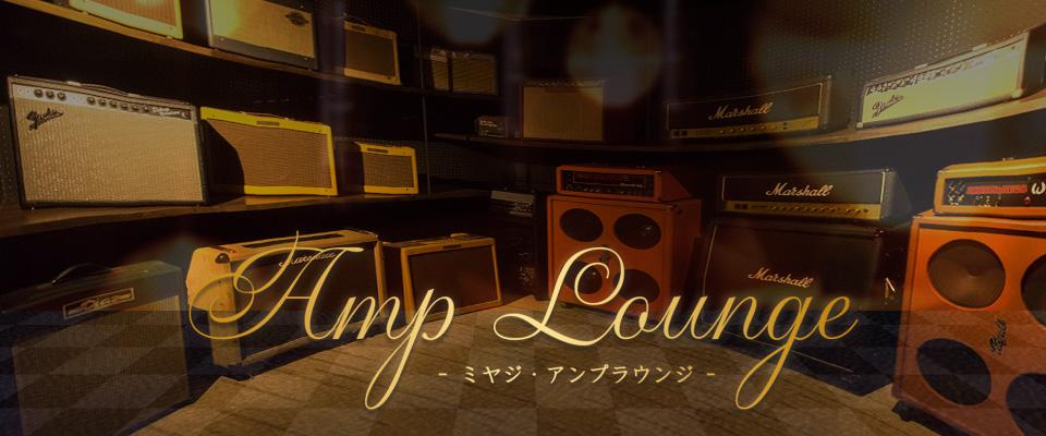 amp lounge