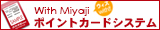 with-miyaji